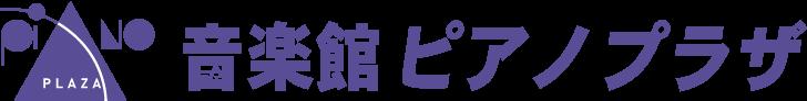 ピアノ館ピアノプラザ|中古ピアノ販売/買取、音楽教室:広島市・福山市